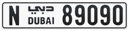 N 89090 - Plate numbers for sale in Dubai