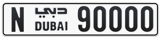 N 90000 - Plate numbers for sale in Dubai