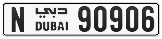 N 90906 - Plate numbers for sale in Dubai