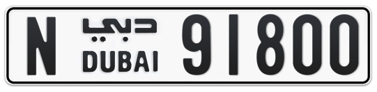 N 91800 - Plate numbers for sale in Dubai