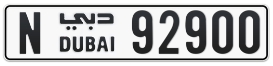 N 92900 - Plate numbers for sale in Dubai