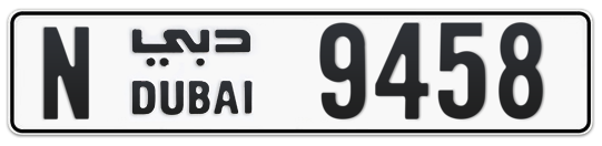 N 9458 - Plate numbers for sale in Dubai