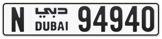 N 94940 - Plate numbers for sale in Dubai