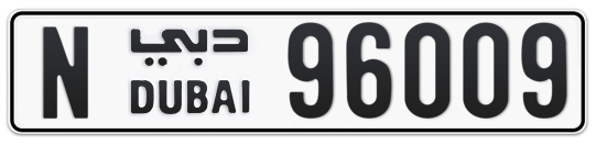 N 96009 - Plate numbers for sale in Dubai
