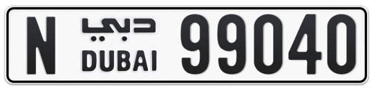 N 99040 - Plate numbers for sale in Dubai