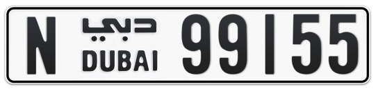 N 99155 - Plate numbers for sale in Dubai