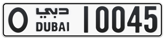 O 10045 - Plate numbers for sale in Dubai