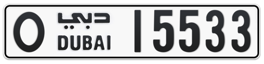 O 15533 - Plate numbers for sale in Dubai