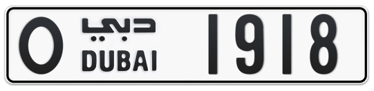 O 1918 - Plate numbers for sale in Dubai