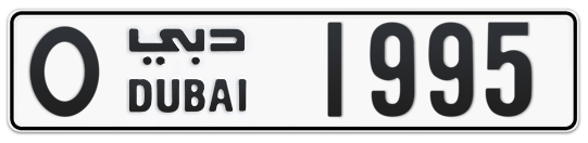 O 1995 - Plate numbers for sale in Dubai