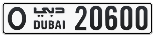 O 20600 - Plate numbers for sale in Dubai