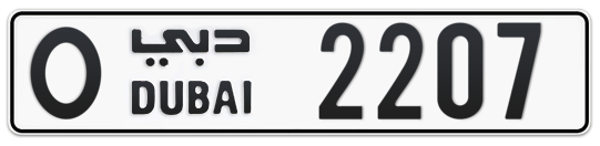 O 2207 - Plate numbers for sale in Dubai