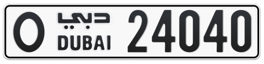 O 24040 - Plate numbers for sale in Dubai