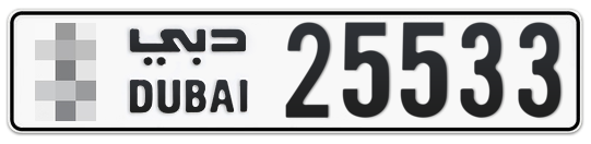 * 25533 - Plate numbers for sale in Dubai