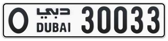 O 30033 - Plate numbers for sale in Dubai
