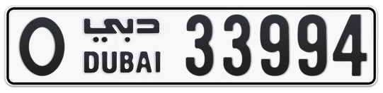 O 33994 - Plate numbers for sale in Dubai