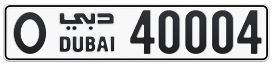 O 40004 - Plate numbers for sale in Dubai