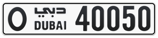 O 40050 - Plate numbers for sale in Dubai