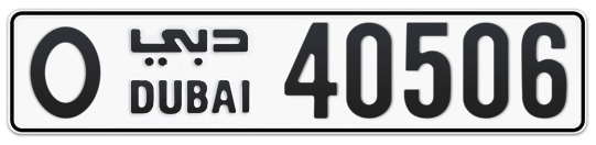 O 40506 - Plate numbers for sale in Dubai