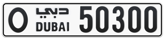 O 50300 - Plate numbers for sale in Dubai