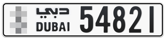 * 54821 - Plate numbers for sale in Dubai