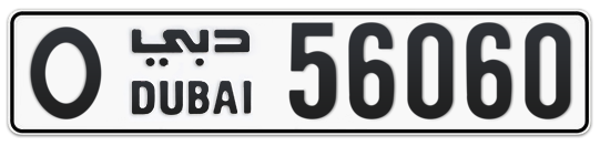 O 56060 - Plate numbers for sale in Dubai