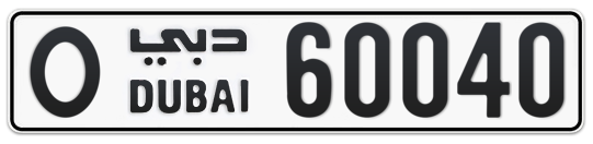 O 60040 - Plate numbers for sale in Dubai