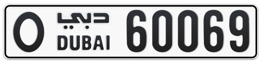 O 60069 - Plate numbers for sale in Dubai