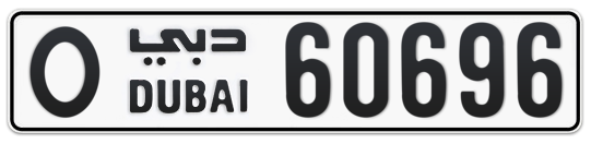 O 60696 - Plate numbers for sale in Dubai