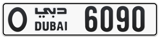 O 6090 - Plate numbers for sale in Dubai