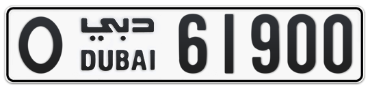 O 61900 - Plate numbers for sale in Dubai