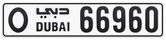 O 66960 - Plate numbers for sale in Dubai