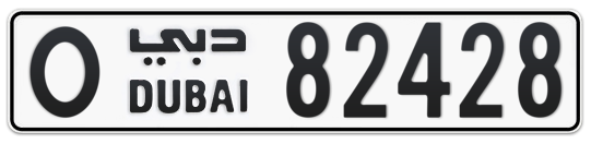 O 82428 - Plate numbers for sale in Dubai
