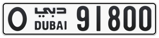 O 91800 - Plate numbers for sale in Dubai
