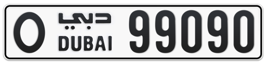 O 99090 - Plate numbers for sale in Dubai