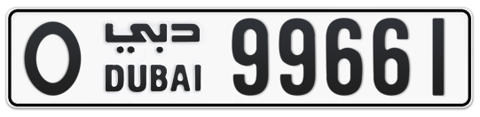 O 99661 - Plate numbers for sale in Dubai