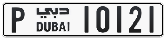 P 10121 - Plate numbers for sale in Dubai