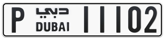 P 11102 - Plate numbers for sale in Dubai