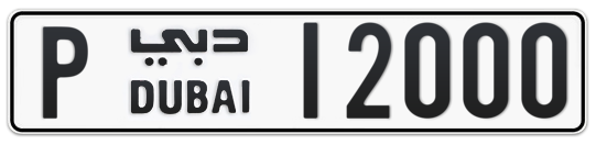 P 12000 - Plate numbers for sale in Dubai