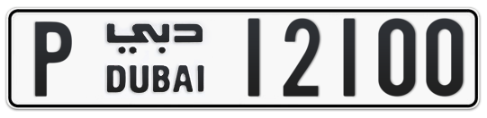 P 12100 - Plate numbers for sale in Dubai