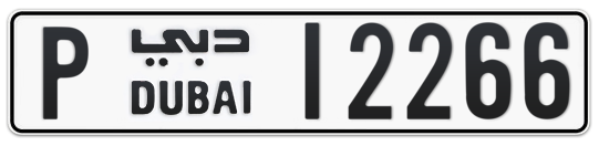 P 12266 - Plate numbers for sale in Dubai