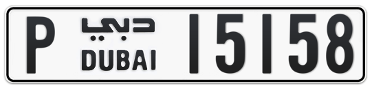 P 15158 - Plate numbers for sale in Dubai