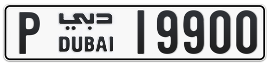 P 19900 - Plate numbers for sale in Dubai
