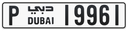 P 19961 - Plate numbers for sale in Dubai