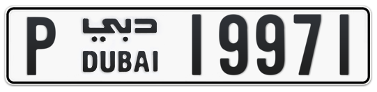 P 19971 - Plate numbers for sale in Dubai