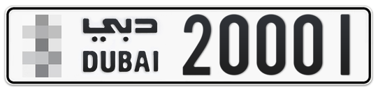 * 20001 - Plate numbers for sale in Dubai
