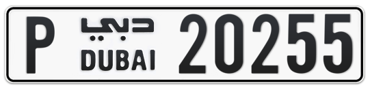 P 20255 - Plate numbers for sale in Dubai