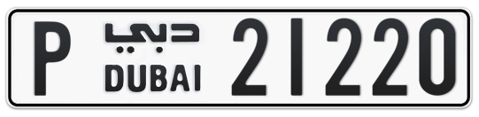 P 21220 - Plate numbers for sale in Dubai