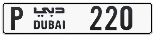 P 220 - Plate numbers for sale in Dubai