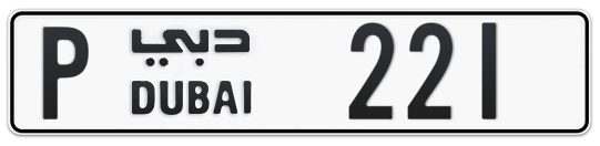 P 221 - Plate numbers for sale in Dubai